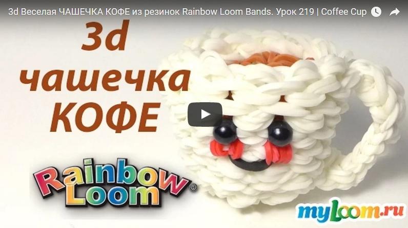 Чашка кофе из резинок Rainbow Loom - Кофейная пара