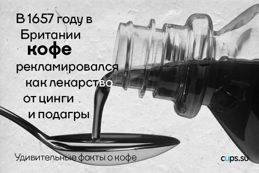 Кофе рекламировался как лекарство от цинги