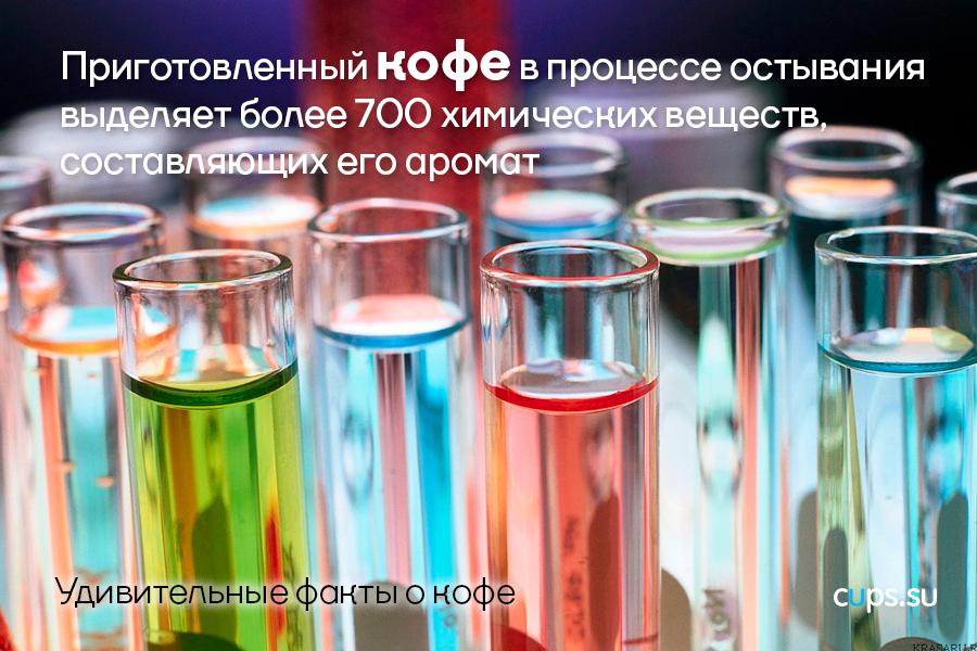700 химических веществ