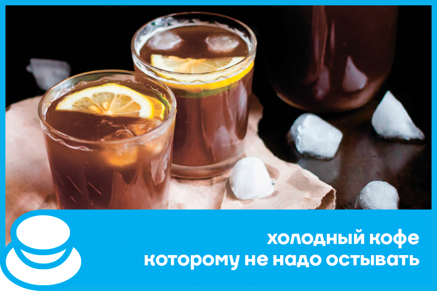 Холодный кофе - кофе, которому не надо остывать