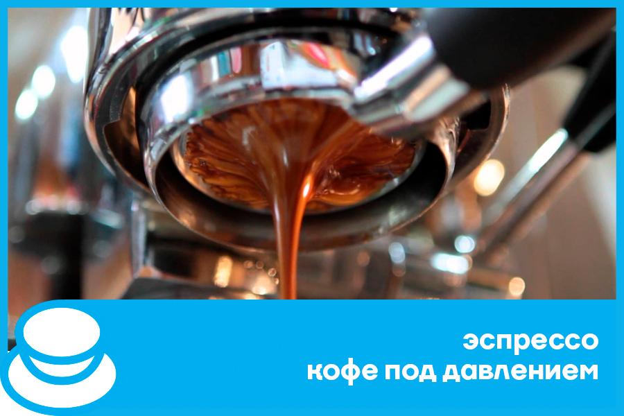 Эспрессо - кофе под давлением