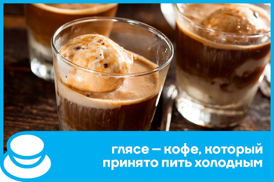 Глясе - кофе, который принято пить холодным