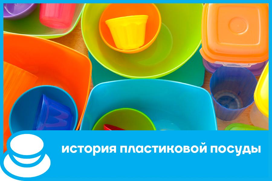 В следующий раз она не разобьется - история пластиковой посуды
