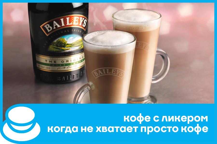 Кофе с ликером - когда не хватает просто кофе
