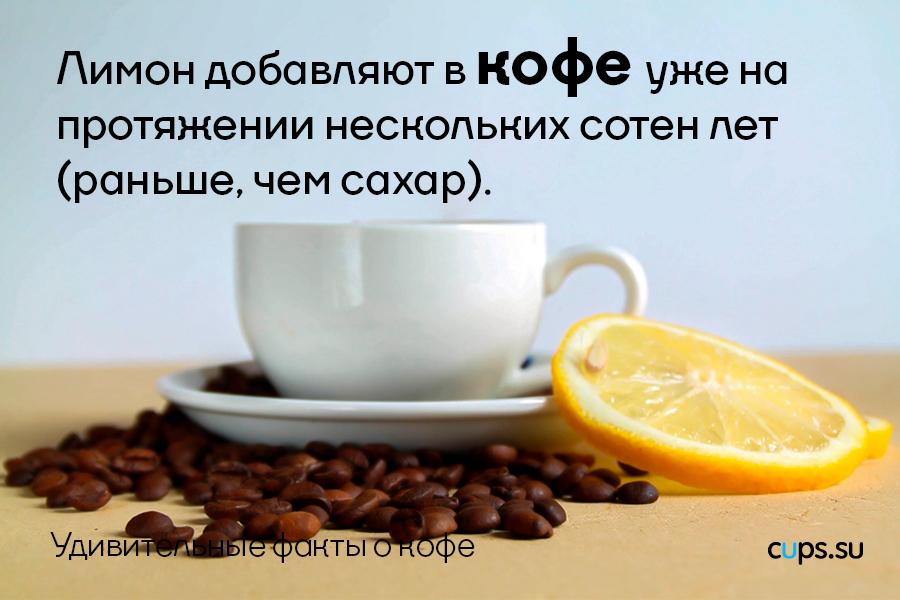 Лимон добавляли в кофе раньше чем сахар