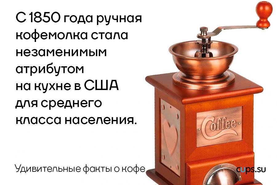 Ручная кофемолка стала незаменимым атрибутом на кухне