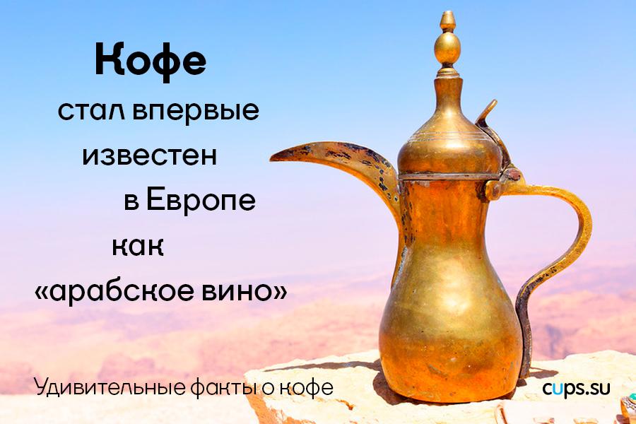 Кофе стал впервые известен в Европе как «арабское вино»