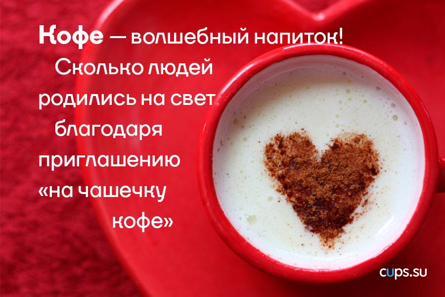 Кофе — волшебный напиток!
