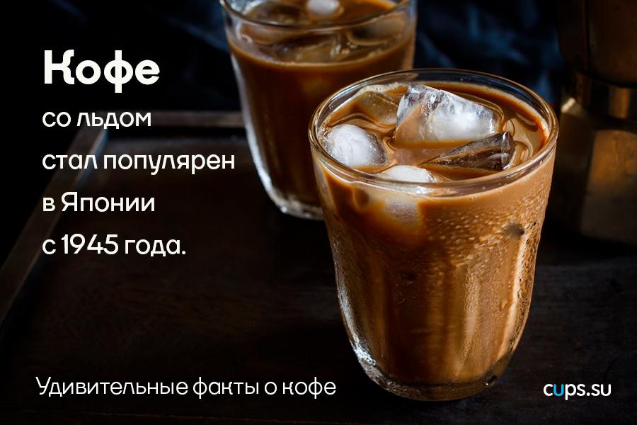 Кофе со льдом стал популярен