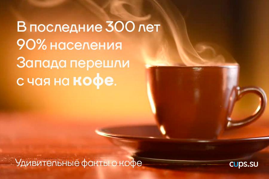 В последние 300 лет население Запада перешло с чая на кофе