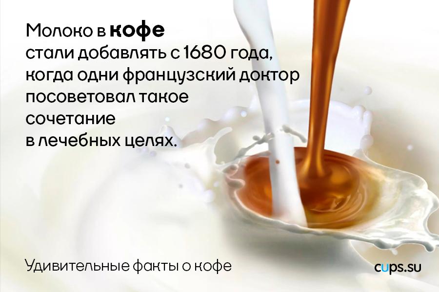 Молоко в кофе стали добавлять с 1680 года
