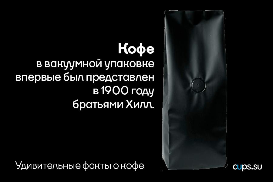 Кофе в вакуумной упаковке впервые был представлен в 1900 году