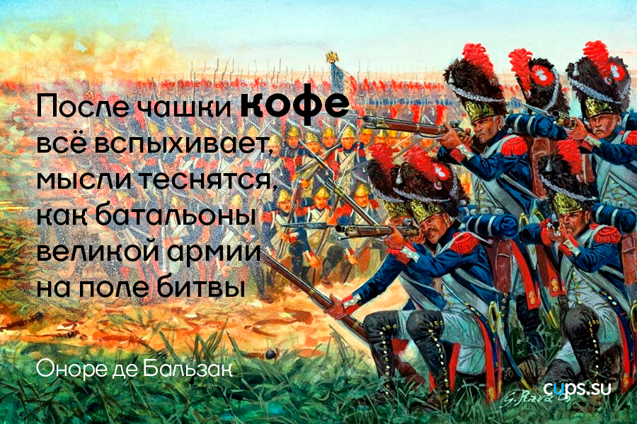 Батальоны великой армии