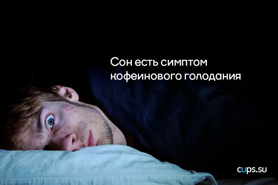 Сон есть симптом кофеинового голодания