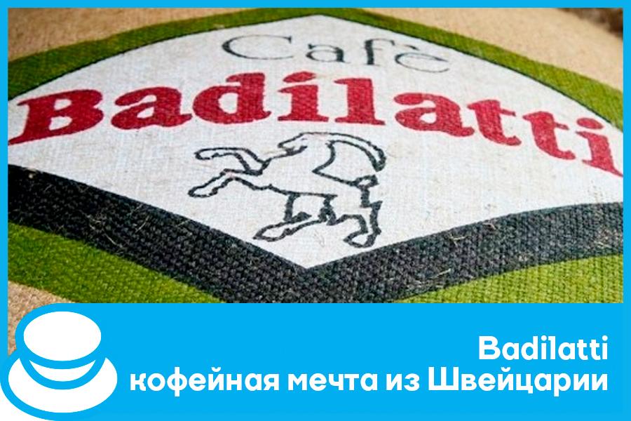 Badilatti кофейная мечта из Швейцарии