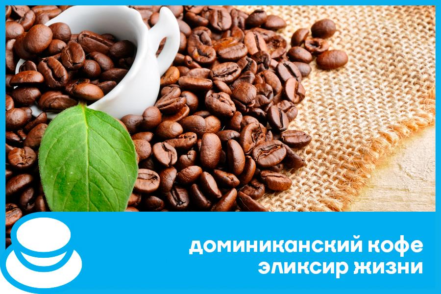 Доминиканский кофе эликсир жизни