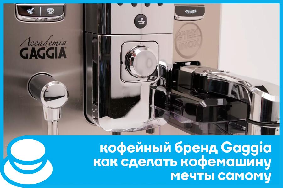Gaggia как сделать кофемашину мечты самому