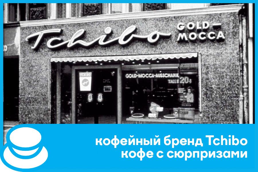 Кофейный бренд Tchibo - кофе с сюрпризами