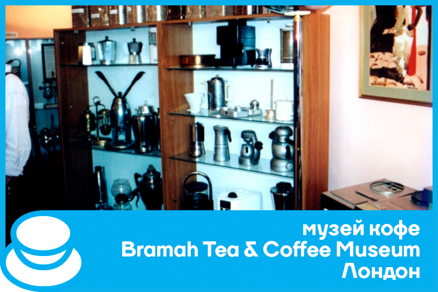 Музей кофе Bramah Tea & Coffee Museum в Лондоне