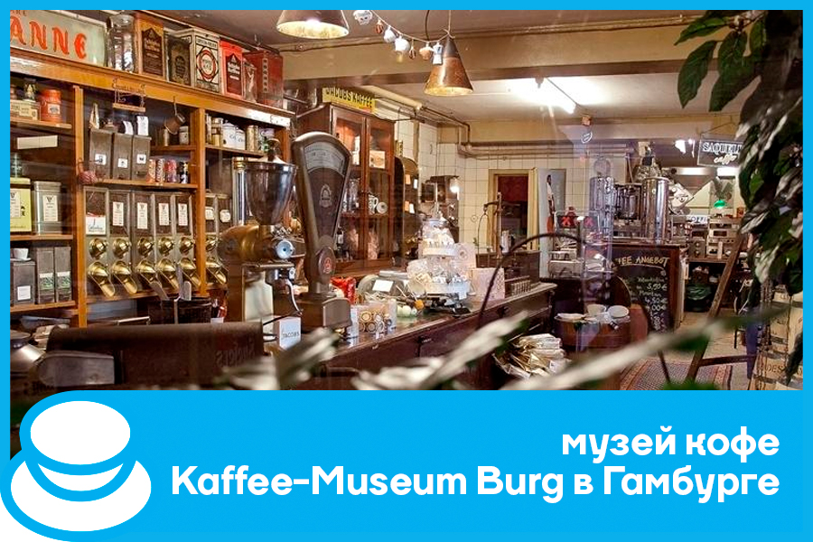 Музей кофе Kaffee-Museum Burg в Гамбурге