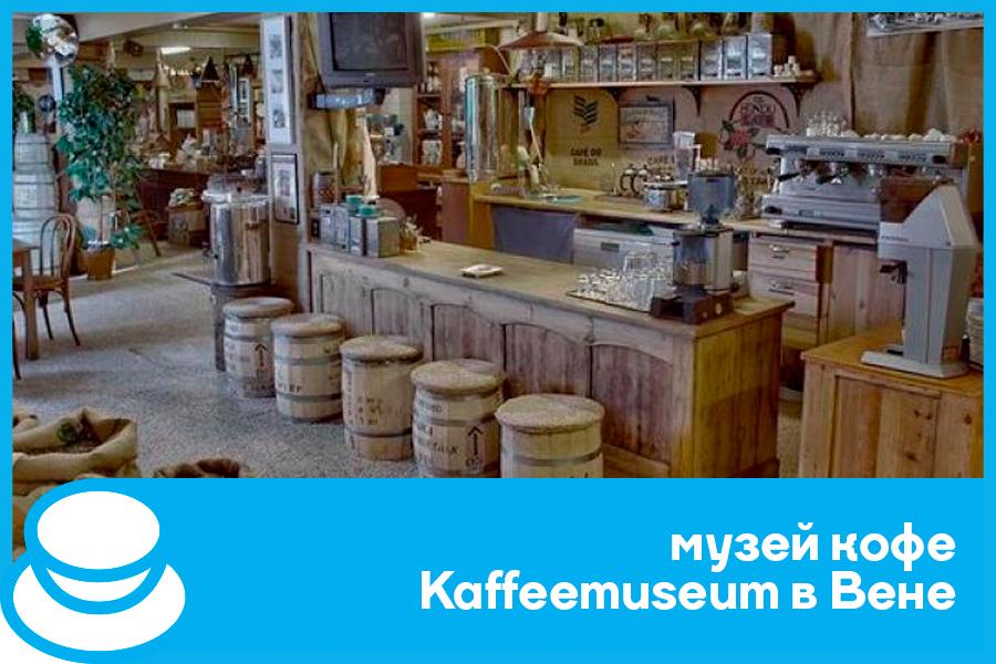 Музей кофе Kaffeemuseum в Вене