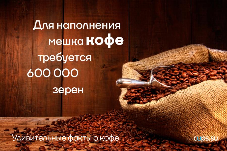 Для наполнения мешка кофе требуется 600 000 зерен