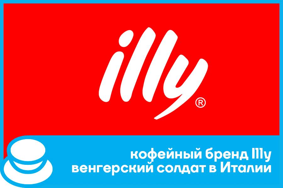 Кофейный бренд Illy