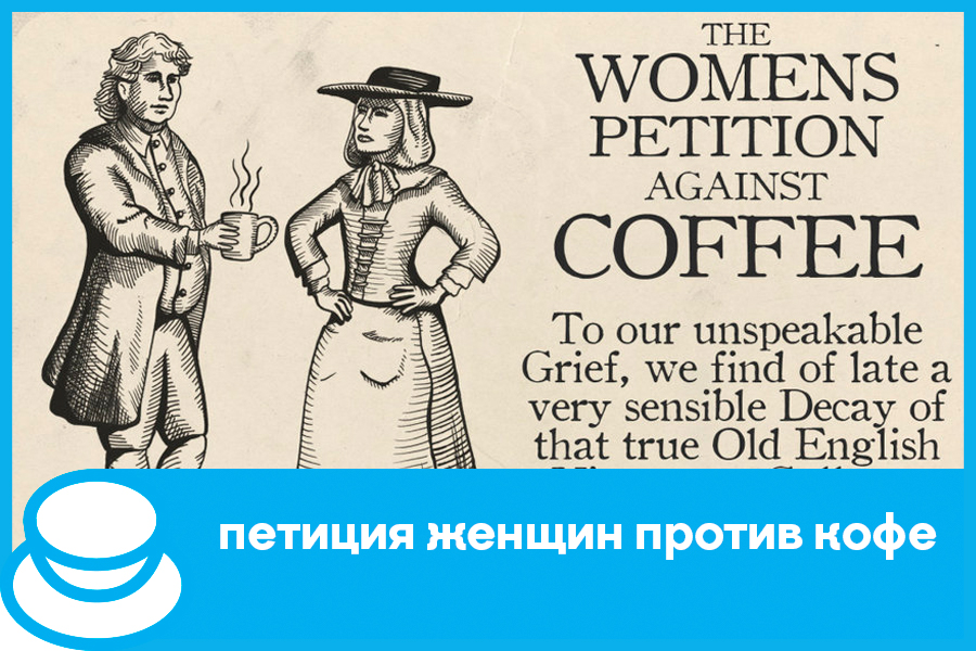 Womans_petition_against_coffee