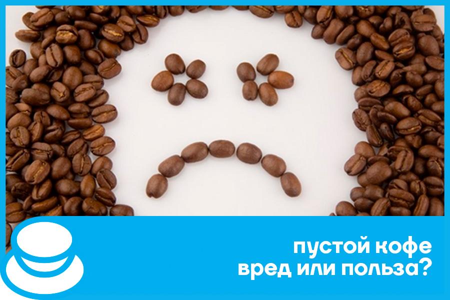 Пустой кофе