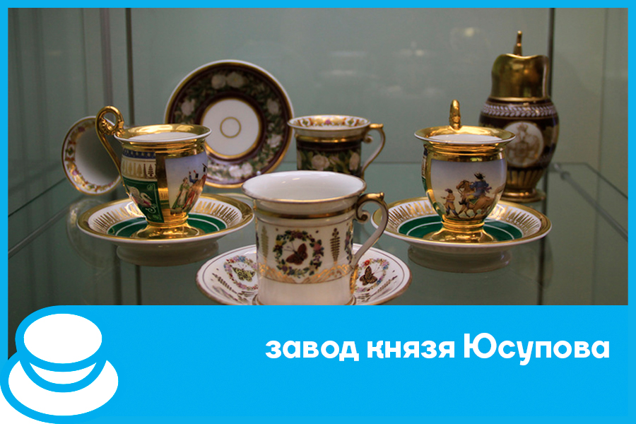 Завод князя Юсупова